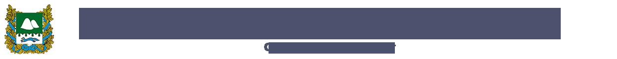 Департамент строительства, госэкспертизы и жилищно-коммунального хозяйства Курганской области